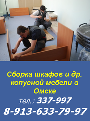Сборка детской мебели,  услуги по сборке в Омске